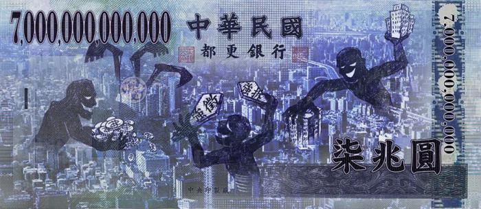 中華民國都更銀行七兆圓