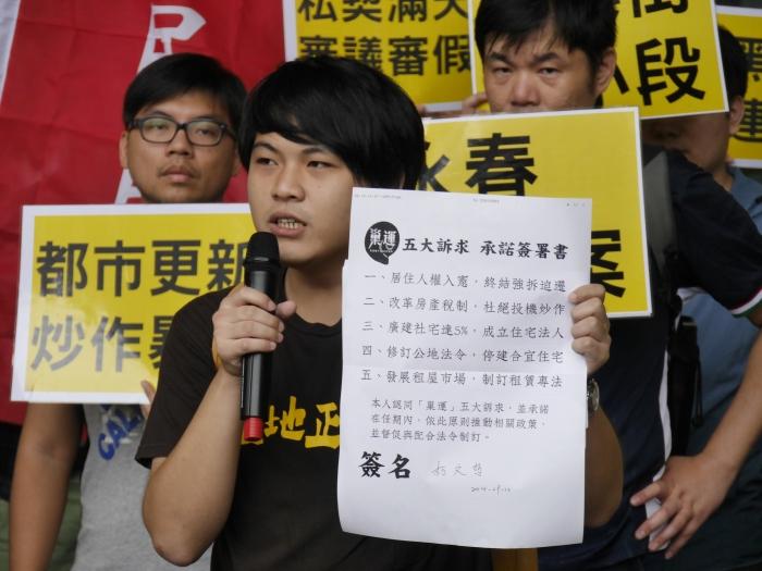 台北市長柯文哲選前簽署之巢運居住政策承諾書